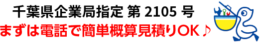 【千葉県企業局指定店】 ベストサポート トイレつまり・排水つまり・水漏れ修理なら