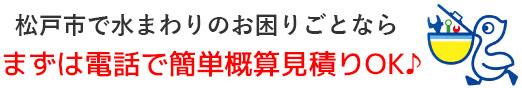 松戸市 トイレつまり・排水つまり・水漏れ修理なら